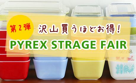 パイレックス保存容器フェア